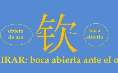 Caracter chino 钦 qīn – admirar