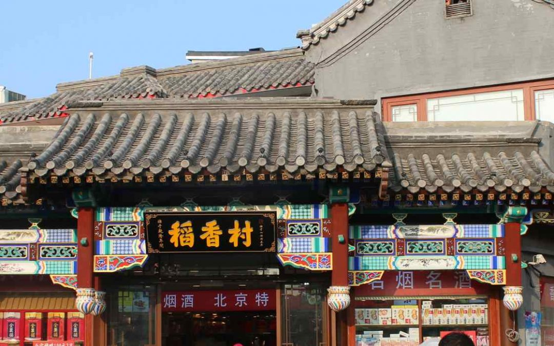 La casa de té: Un drama de Lao She