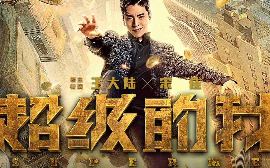 Super ego – Una bella adaptación del sueño de Lu Dongbin